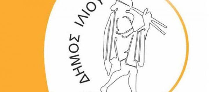 Ρύθμιση ληξιπρόθεσμων οφειλών έως 100 δόσεις στο Δήμο Ιλίου