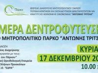 """Ημέρα Δεντροφύτευσης στο Μητροπολιτικό Πάρκο """"Αντώνης Τρίτσης"""""""