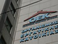 Hλεκτρονική πλατφόρμα για τη ρύθμιση οφειλών δανειοληπτών τ. ΟΕΚ