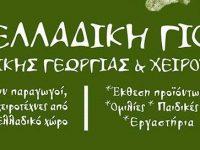 25η Πανελλαδική Γιορτή Οικολογικής Γεωργίας και Χειροτεχνίας στην Αθήνα