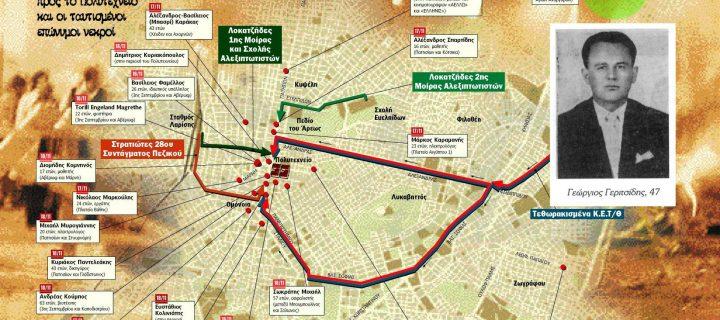 Πρόταση της Αλληλέγγυας Πόλης για την ιστορική αποκατάσταση νεκρού στο Ίλιον στο περιθώριο των γεγονότων της εξέγερσης του Πολυτεχνείου