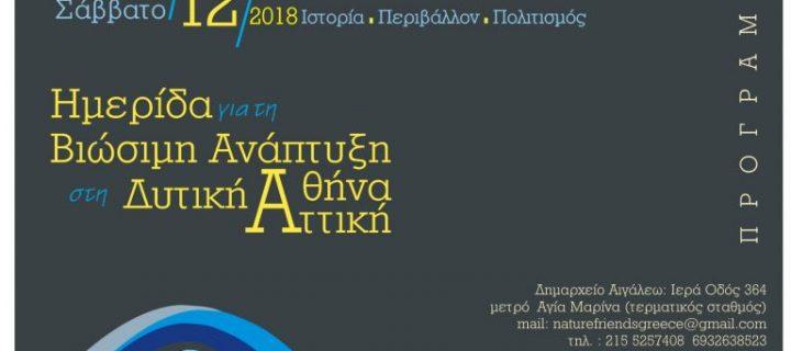 Ημερίδα για τη Βιώσιμη Ανάπτυξη στη Δυτική Αθήνα – Αττική: «Ιστορία – Περιβάλλον – Πολιτισμός»