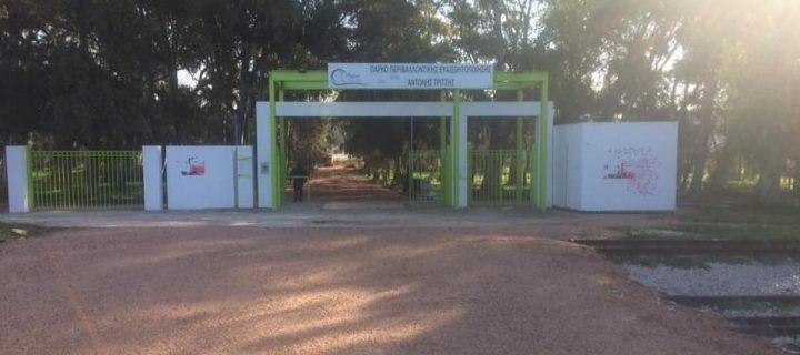 Παρά τις εντάσεις χθες ήταν μια παραγωγική μέρα για το Πάρκο Περιβαλλοντικής Ευαισθητοποίησης «Αντώνης Τρίτσης»