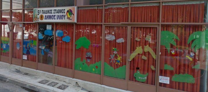 Προχωράει το έργο για την αναμόρφωση υφιστάμενου κτιρίου στη πλατεία Φοινίκων για τη στέγαση του 5ου παιδικού σταθμού με χρηματοδότηση της Περιφέρειας Αττικής