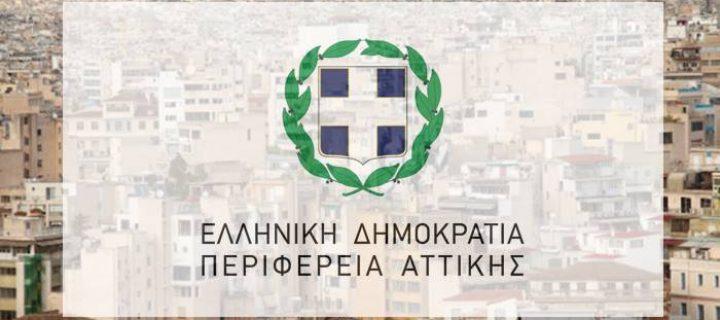 Έργα και δράσεις της περιφέρειας Αττικής στη Δυτική Αθήνα