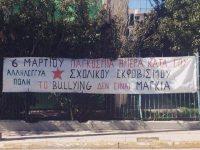 Η Αλληλέγγυα Πόλη για την 6 Μαρτίου – Παγκόσμια Ημέρα κατά της σχολικής βίας και του εκφοβισμού (school bullying)