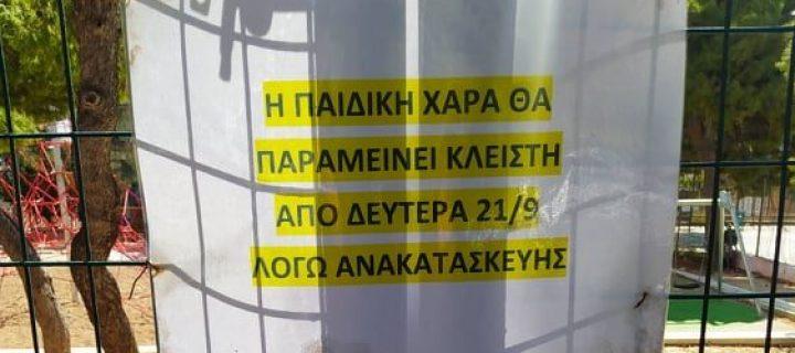 """Στα """"αζήτητα"""" από τη διοίκηση Ζενέτου για μία ακόμη φορά οι παιδικές χαρές του Δήμου"""